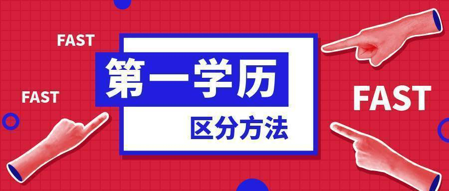四川师范大学自考本科学历属于第几学历?含金量高不高?