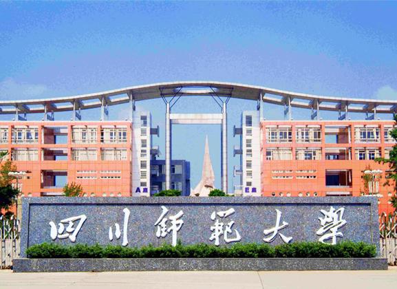 2021年四川师范大学自考招生简章