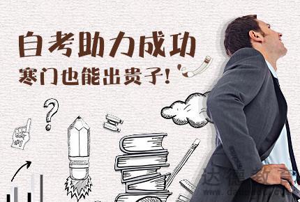 四川师范大学自考本科总共需要多少费用?报名时间是多久?