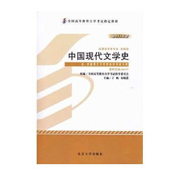 四川师范大学自考中国现代文学史章节考试重点分析一