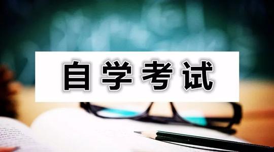 四川师范大学自考的相关问题,新生必读