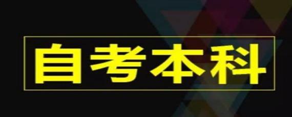 四川师范大学自考本科行政管理专业