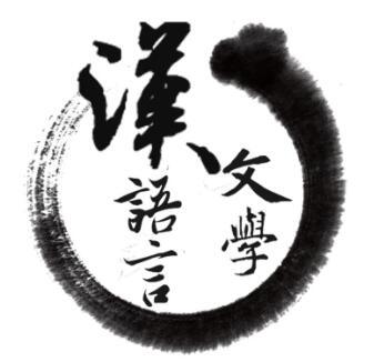 四川师范大学自考本科汉语言文学专业