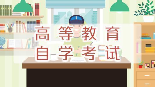 四川师范大学自考专业和就业方向