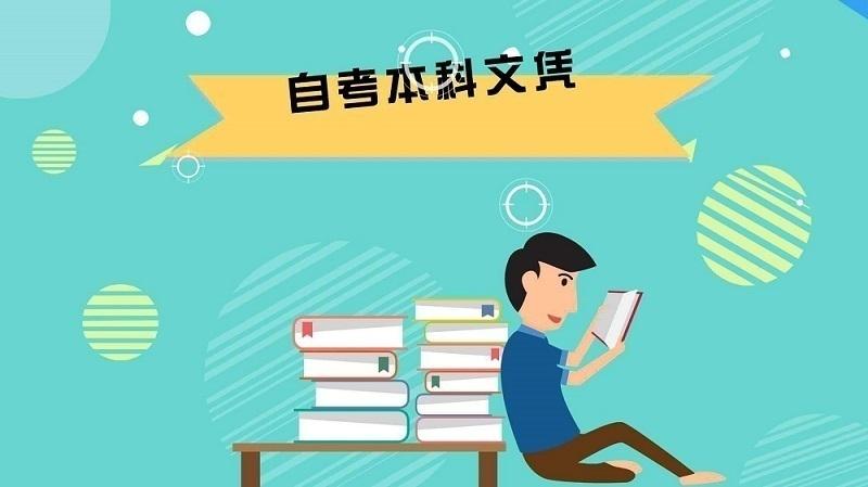 四川师范大学自考含金量