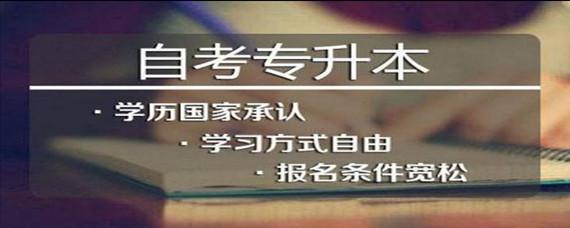 四川师范大学自考本科的优势