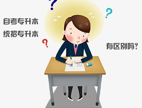 四川师范大学自考本科和统招本科的区别