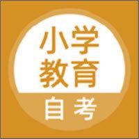 四川师范大学自考本科小学教育的考试科目和就业方向