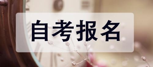 四川师范大学自考本科《大学语文》考试题型及答题技巧