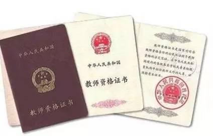 四川师范大学自考的小学教育专业可以参加老师招聘吗?