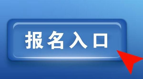 四川师范大学自考怎么报名?