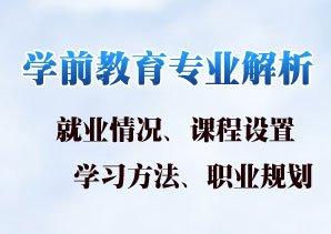 四川师范大学自考本科学前教育专业介绍及就业方向