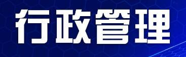 四川师范大学自考本科行政管理专业及就业方向