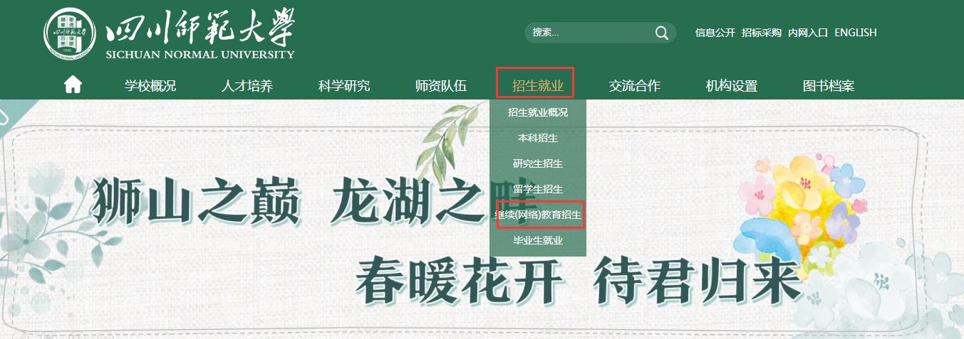 四川师范大学自考教学点