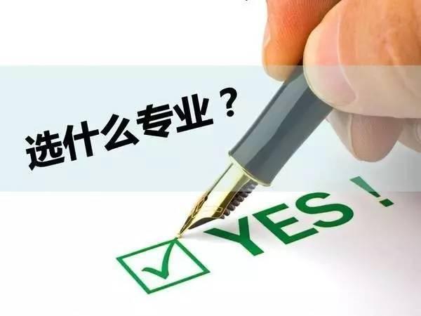 四川师范大学自考新生选专业指南