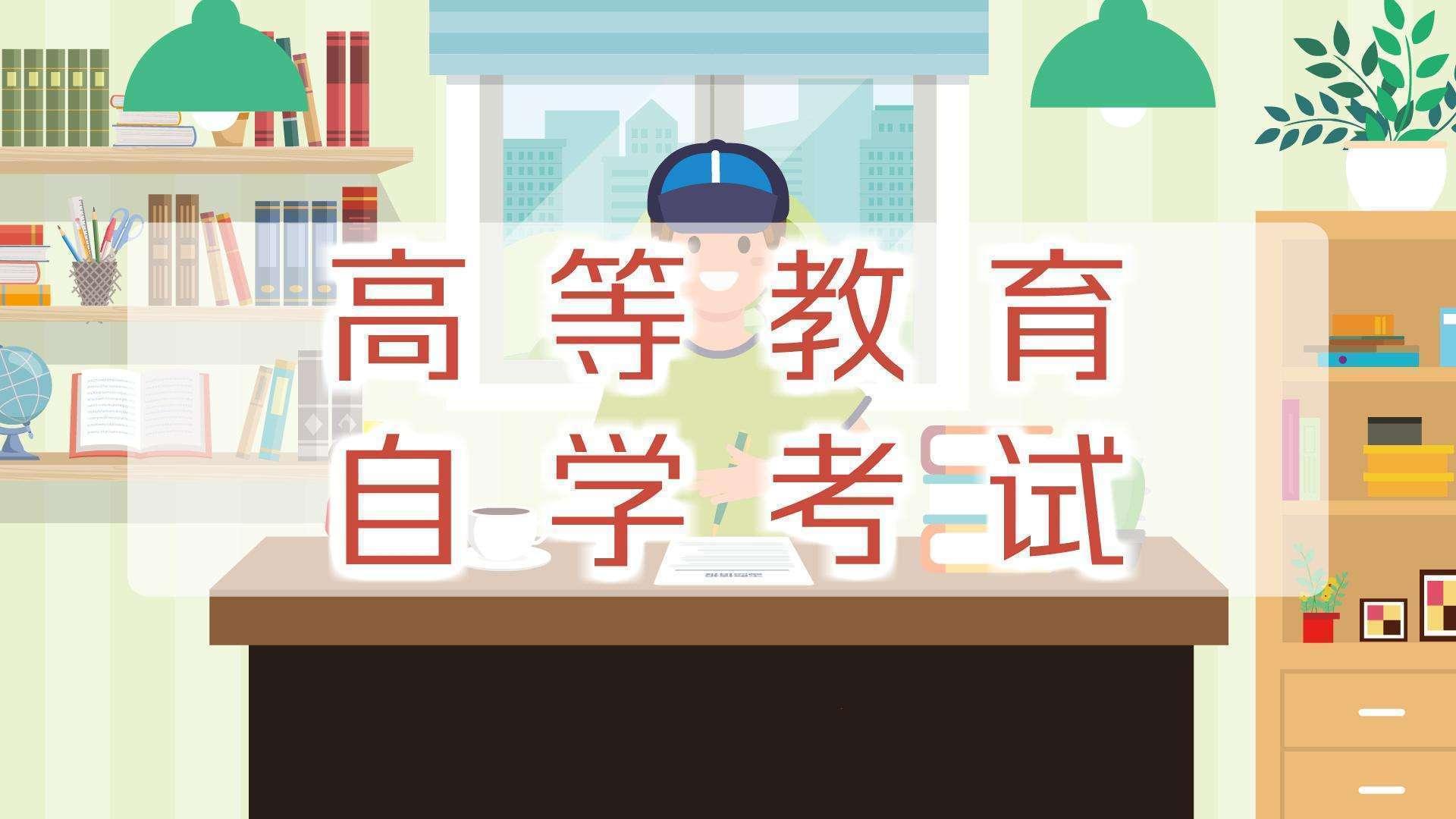 四川师范大学自考跟成人高考相比有什么优势?