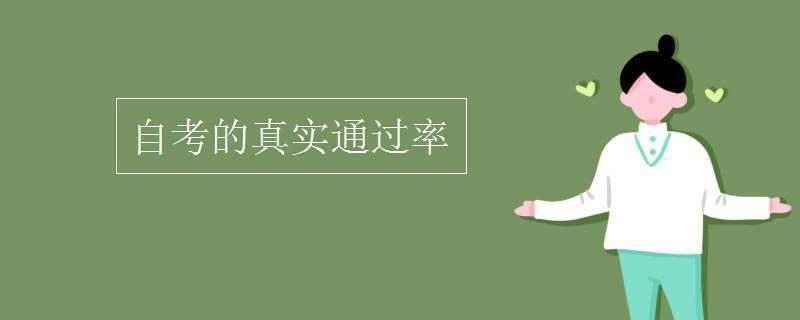 四川师范大学自考通过率怎么样?受哪些因素影响?