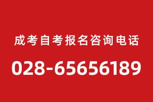 2021年四川师范大学自考本科注册