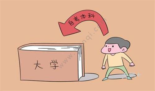 四川师范大学成考与自考的区别在哪