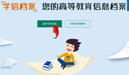 四川师范大学自考的学籍什么时候可以再学信网上查到?