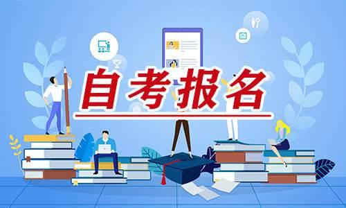 四川师范大学自考2021年春季自考报名时间