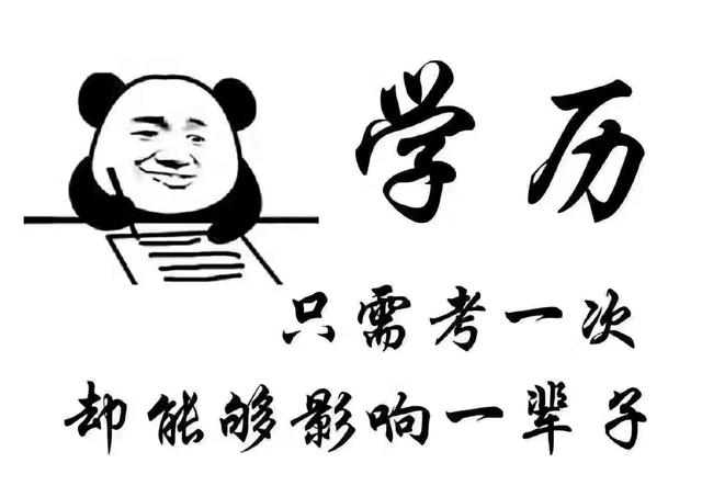 四川师范大学自考本科国家承认吗