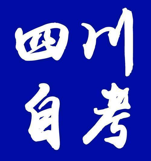 四川师范大学自考什么时候报名?