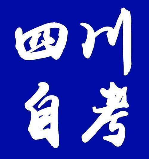 四川师范大学小自考在哪里报名?