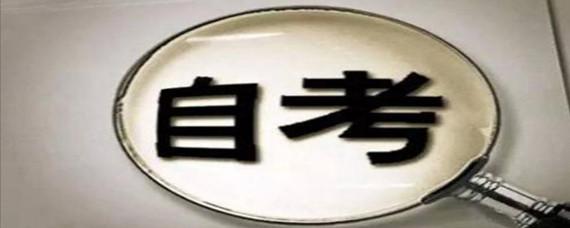 四川师范大学小自考汉语言文学怎么报名呢?