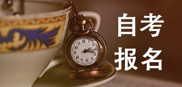 2021年四川小自考报名时间是什么时候?需要哪些资料?