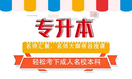 四川师范大学专升本的报名条件